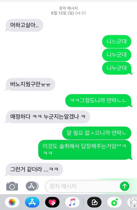 전남친 기프티콘 자판기 .jpg | 인스티즈