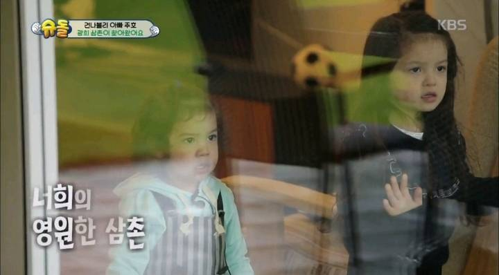 [슈돌] 광희 보고 충격 먹은 건후 나은이 ㅋㅋㅋㅋ | 인스티즈