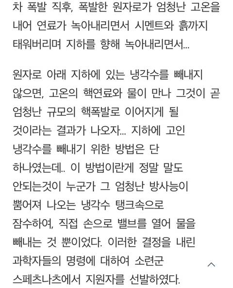 체르노빌 3인의 영웅 (미드 체르노빌 내용 포함) | 인스티즈