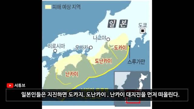 일본 곧 지진남. 그러니까 살고싶으면 가지마 | 인스티즈