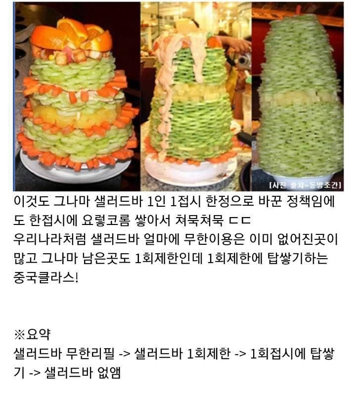 중국에선 샐러드바가 거의 안보이는 이유...jpg | 인스티즈