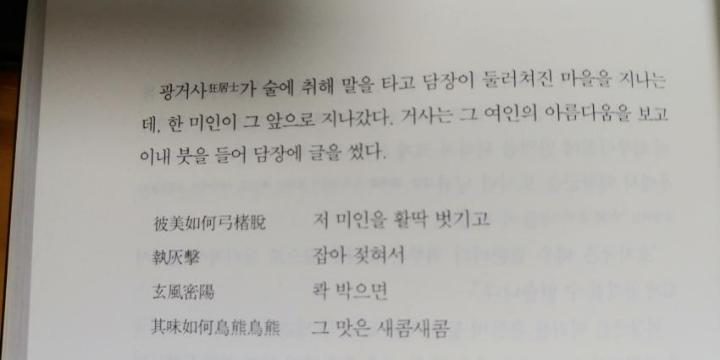 조상님들 성희롱 수준.jpg | 인스티즈
