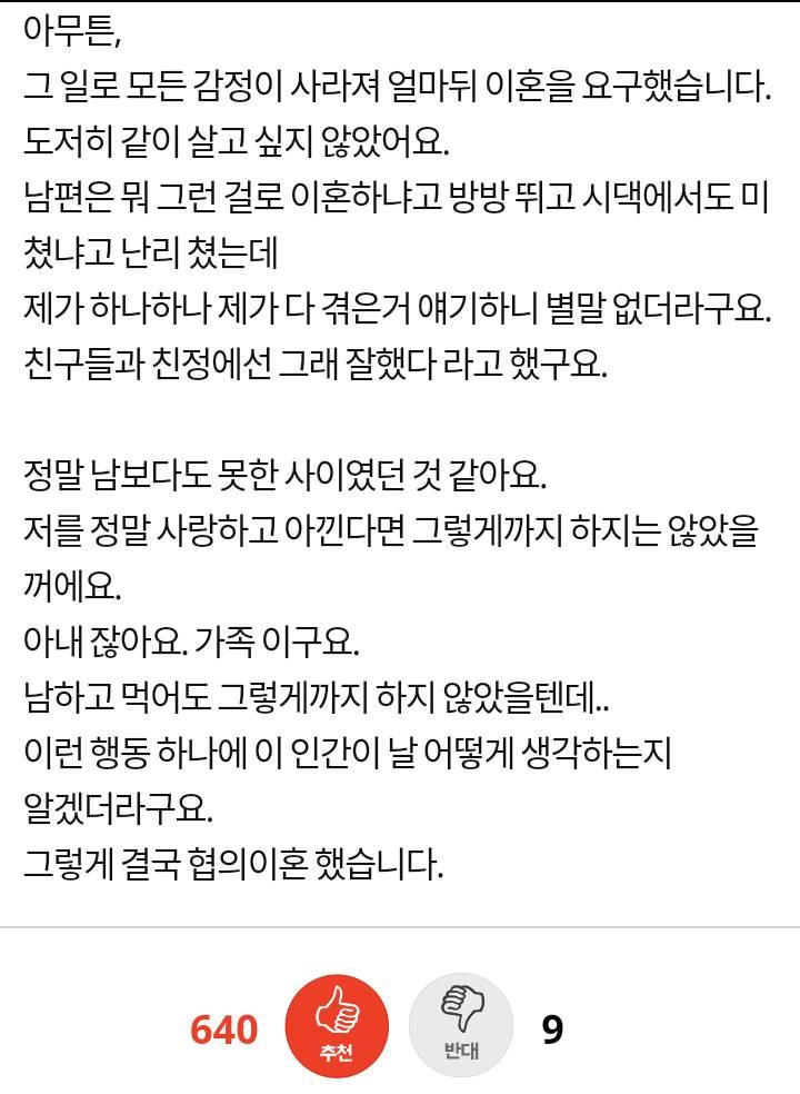 네이트판 식탐글 올타임 레전드....jpg | 인스티즈