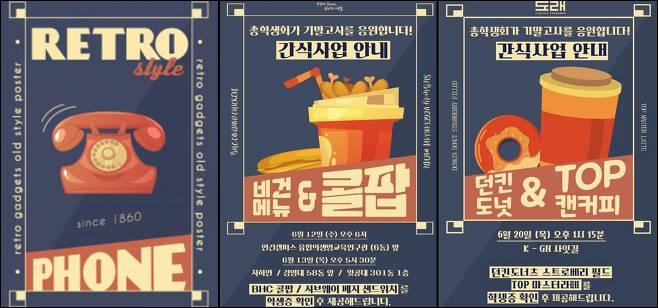 [단독] 서울대vs서강대, 간식 포스터 표절 때문에 신경전 | 인스티즈