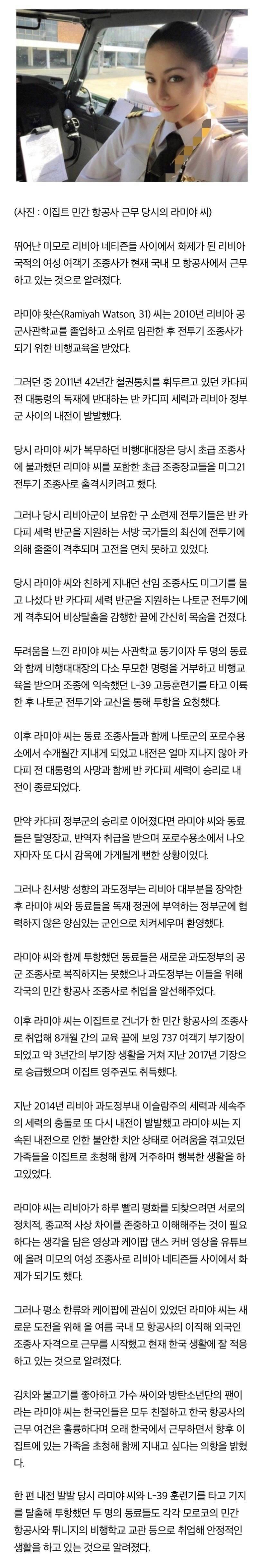 한국 항공사에 입사한 외국인 여성 조종사 | 인스티즈