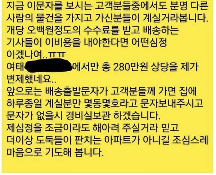 택배기사님에게 온 단체문자.jpg | 인스티즈
