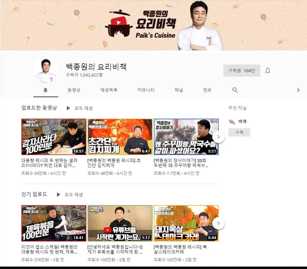 채널 개설 이틀만에 백만구독자 찍은 유튜버는 이미 개설하고 활동중이던 유튜브 채널이 있었음(feat.백종원) | 인스티즈
