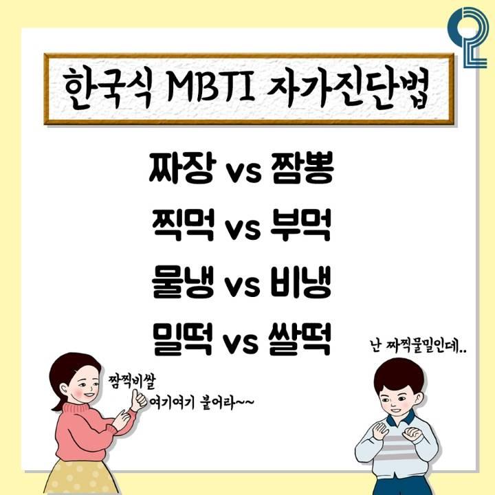 한국식 MBTI 자가진단법 | 인스티즈