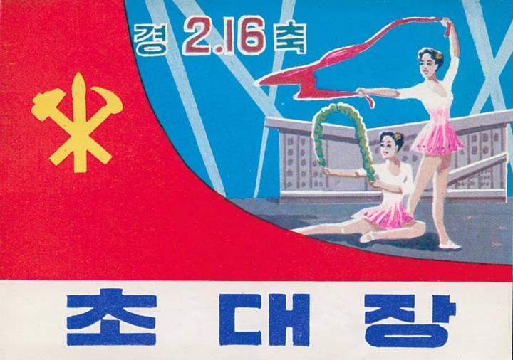 북한의 디자인 실력....jpg | 인스티즈