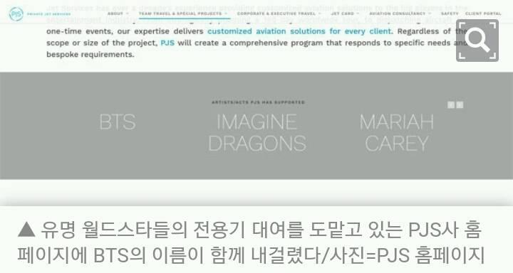 방탄소년단 전용기 대여료 시간당 2800만원 | 인스티즈
