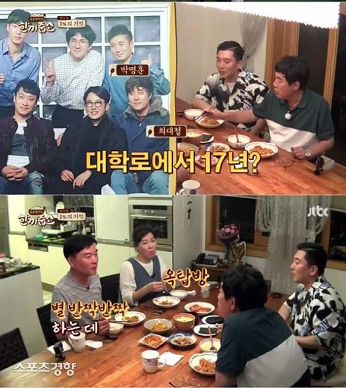 '한끼줍쇼' 폐암 걸린 박명훈 부친 위해 '기생충' 먼저 상영한 봉준호 | 인스티즈