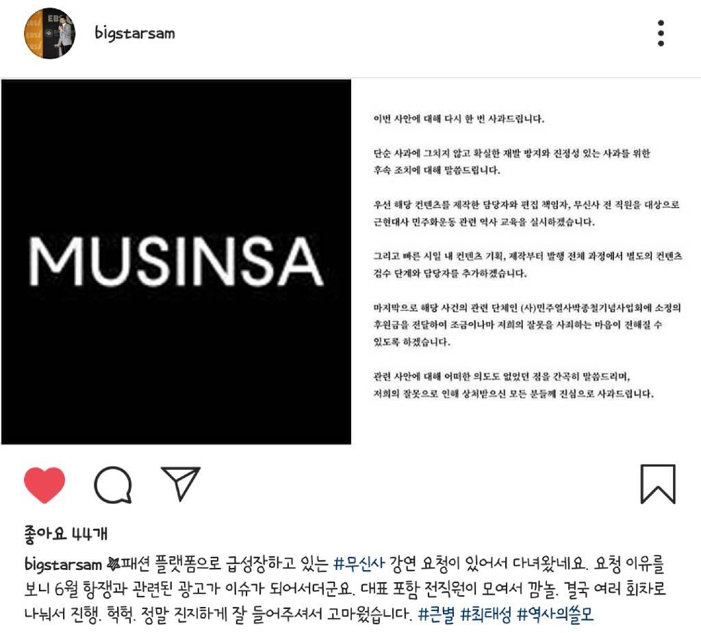무신사 사과문 관련 최태성쌤 인스타그램 | 인스티즈