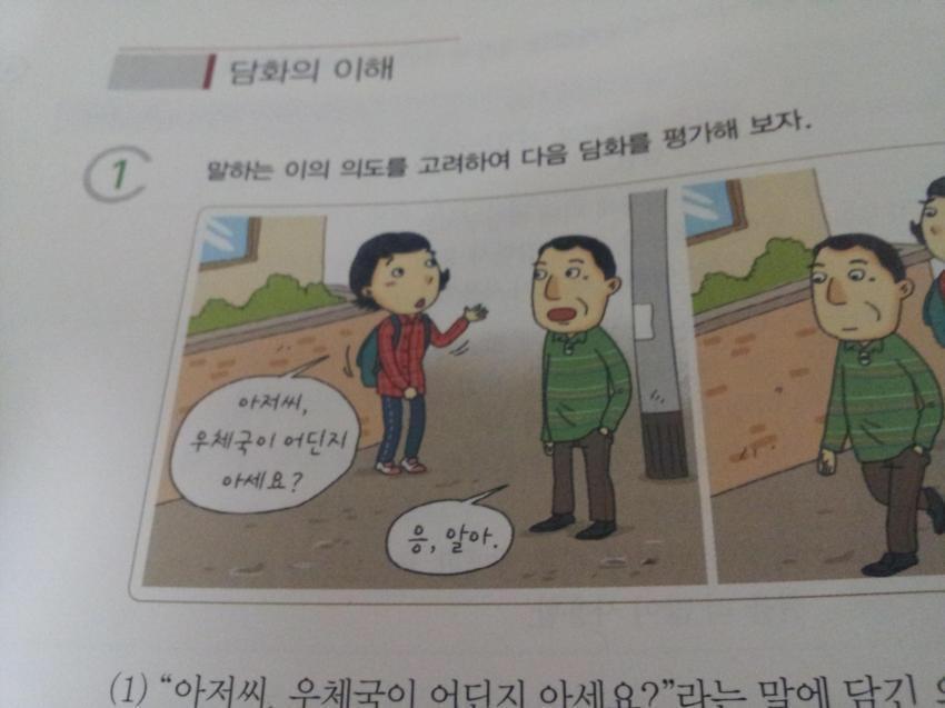 교과서 쿨가이 레전드...jpg   인스티즈