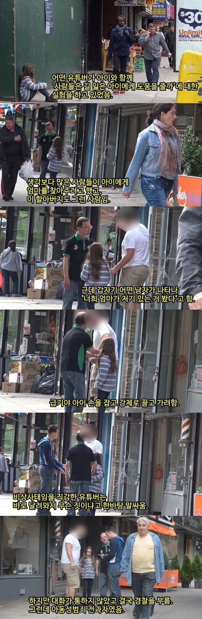유튜브 촬영하다 큰일날뻔한 어린이.JPG | 인스티즈