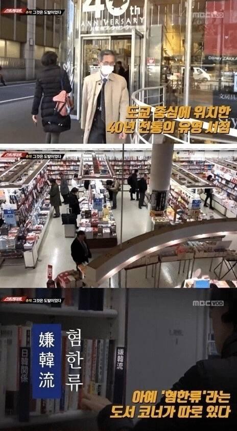 도쿄 유명서점의 혐한 전용코너...JPG | 인스티즈