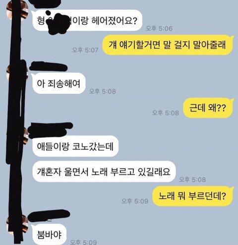 형 OO이랑 헤어졌어요?.jpg | 인스티즈