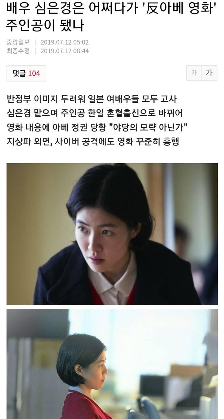 배우 심은경은 어쩌다가 반 아베 영화 주인공이 됐나 | 인스티즈