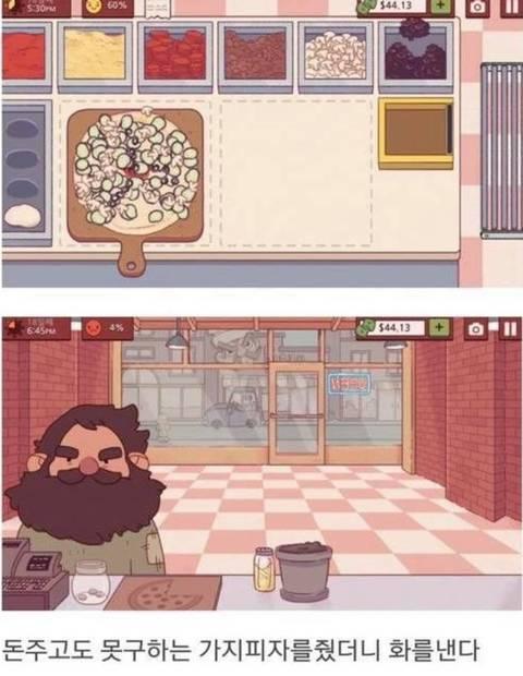 피자가게를 오픈한 디씨인   인스티즈
