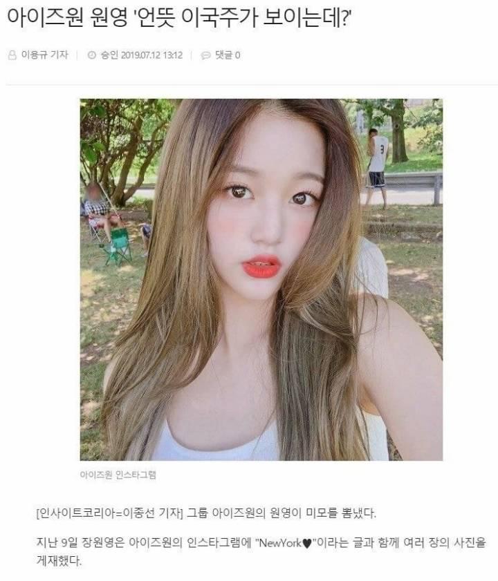 아이즈원 장원영, 언뜻 이국주가 보이는데??? | 인스티즈