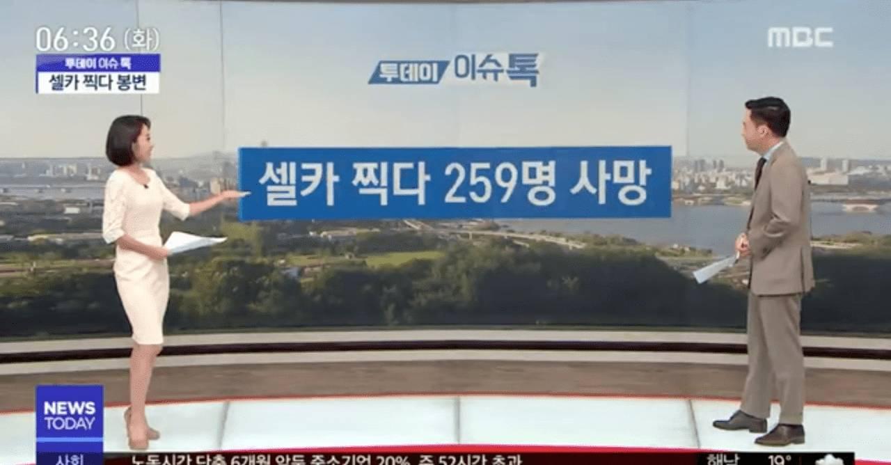 셀카 찍다 259명 사망.jpg | 인스티즈