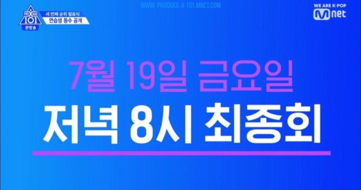 프로듀스X101 막방 생방송 시간 | 인스티즈
