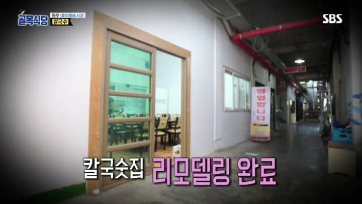 골목식당 칼국수 가게에 에어컨 기증한 LG | 인스티즈