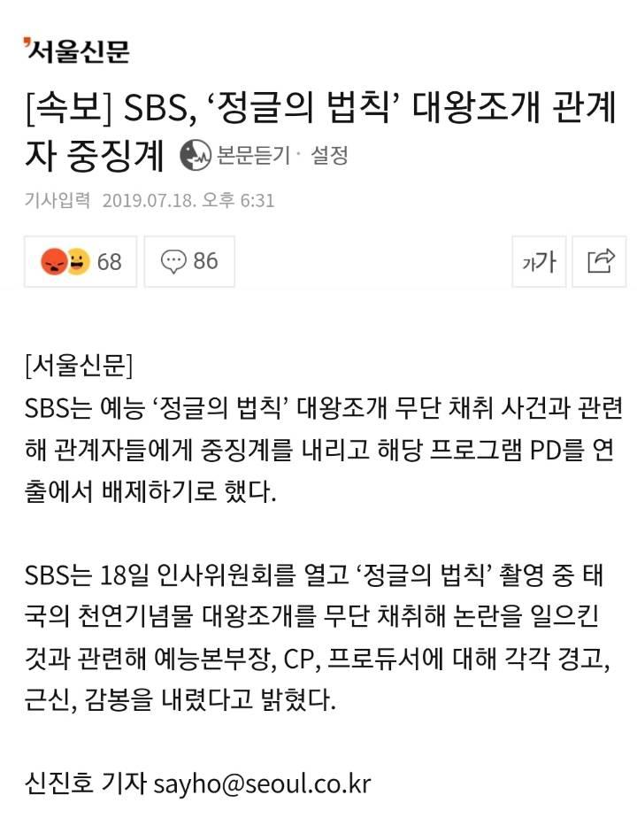 SBS 정글의 법칙 대왕조개 채취논란 징계결과   인스티즈