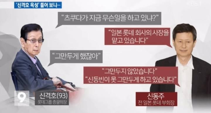 충격적으로 한국어 발음을 못하는 롯데그룹 회장 | 인스티즈