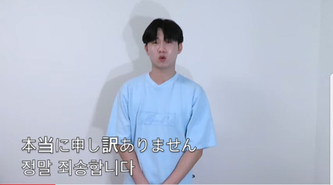 얼마전 올라온 일본kpop팬들 상대로 혐한하던 유튜버 사과 | 인스티즈