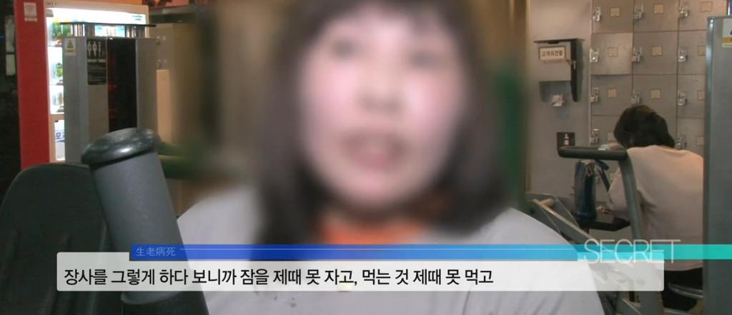 9년 동안 노래방을 운영한 54살 여성의 몸 상태 | 인스티즈