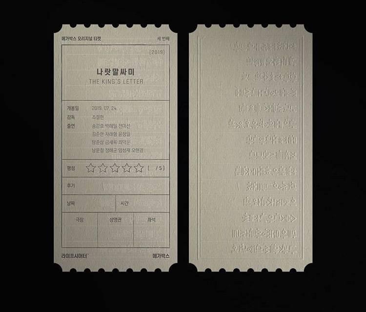 메가박스 나랏말싸미 오리지널 티켓 | 인스티즈