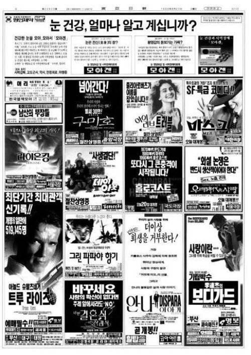 1994년 신문에 실린 영화 광고.jpg | 인스티즈