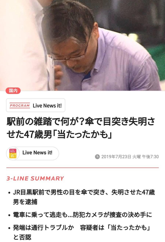 도쿄 우산 살인미수 사건 | 인스티즈
