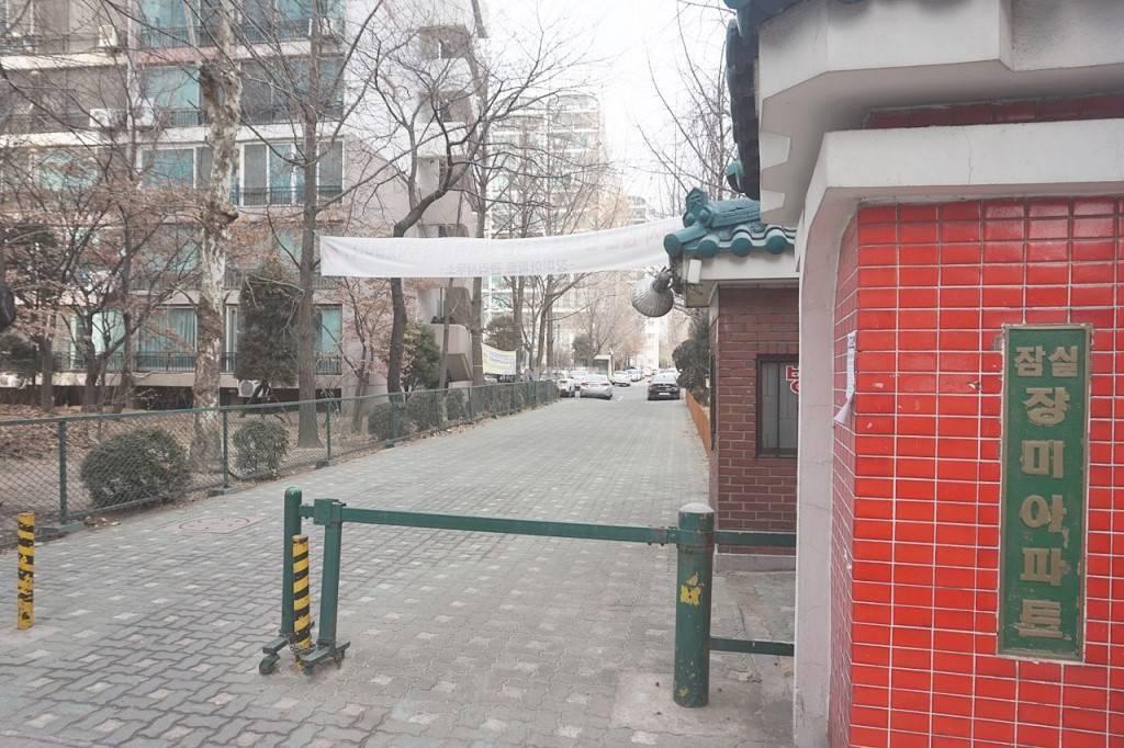 잠실 장미아파트.jpg | 인스티즈