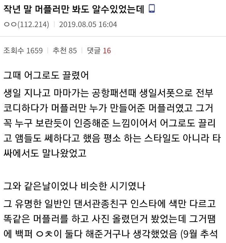 지효가 강다니엘에게 직접 짜준 목도리(+멤버들).jpg | 인스티즈