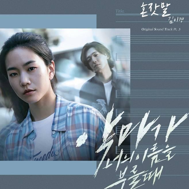 7일(수), 이설 드라마 '악마가 너의 이름을 부를때' OST '혼잣말' 발매 | 인스티즈