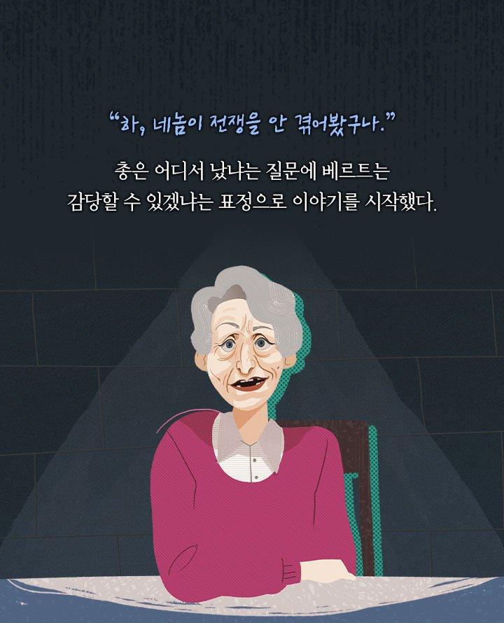 할머니가 7명 죽이고 시체 숨긴 장소 | 인스티즈