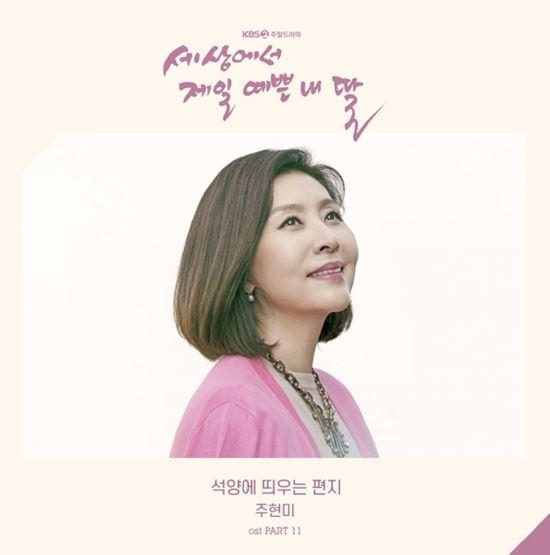 12일(월), 주현미 드라마 '세상에서 제일 예쁜 내 딸' OST '석양에 띄우는 편지' 발매 | 인스티즈