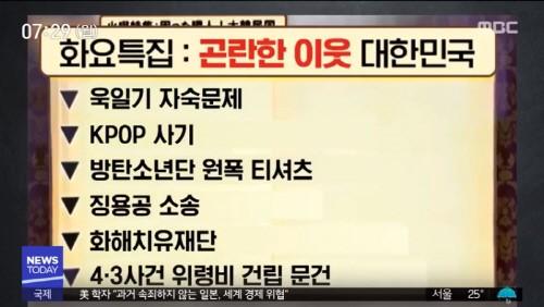 "DHC, 방탄소년단 비하…누리꾼 분노 ""전 세계적 DHC 퇴출운동 시작"" | 인스티즈"