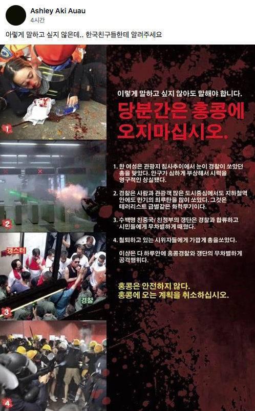홍콩 시민이 한국 친구들에게 보내는 경고 | 인스티즈