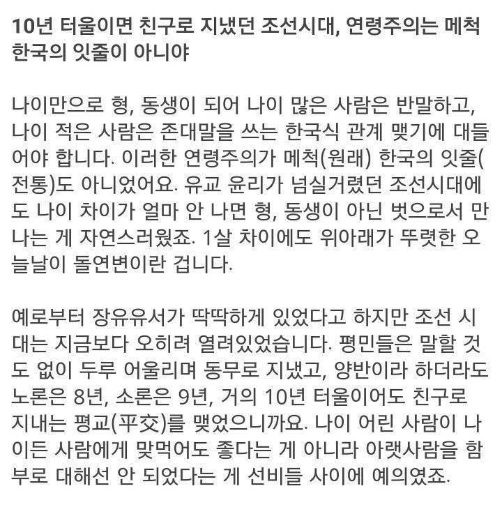 한국의 나이 문화는 일제강점기의 잔재입니다 | 인스티즈