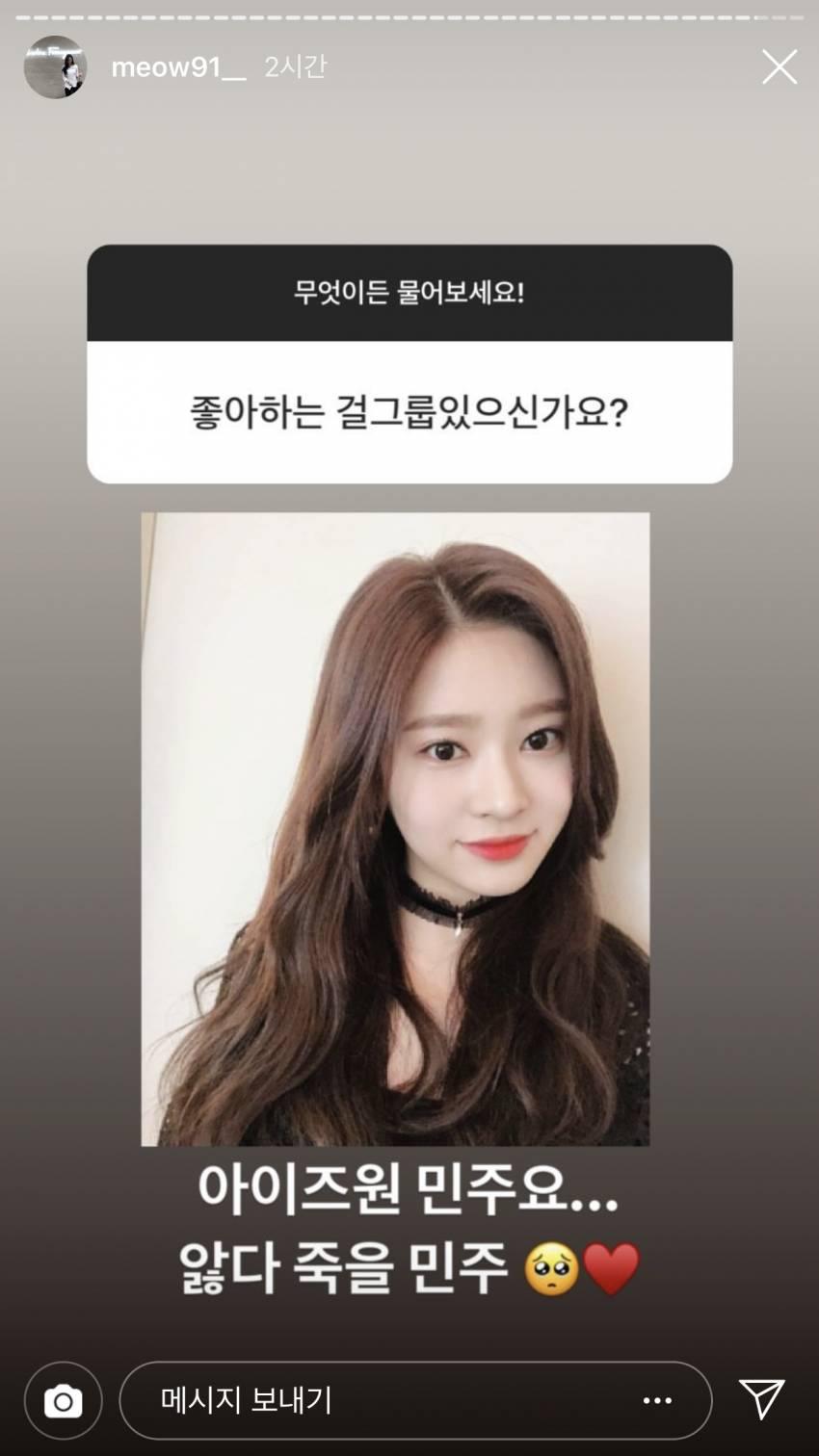 인기웹툰 여신강림 작가가 좋아하는 걸그룹 | 인스티즈