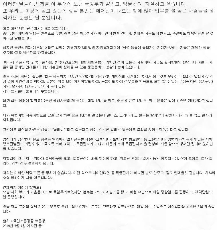7군단 병사가 청와대 국민 소통 광장에 올린글 | 인스티즈