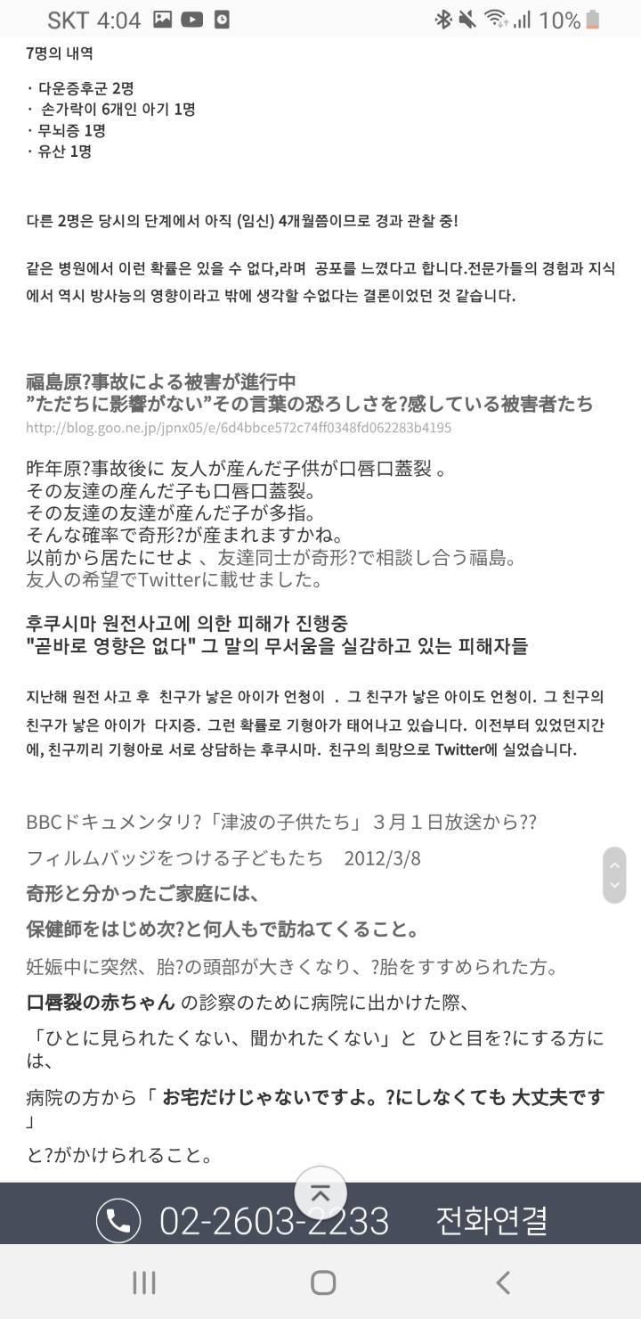 일본 후쿠시마 기형아 없는 이유가 (재업) | 인스티즈