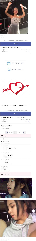 트와이스 채영이 타투한게 불편한 자칭팬 | 인스티즈