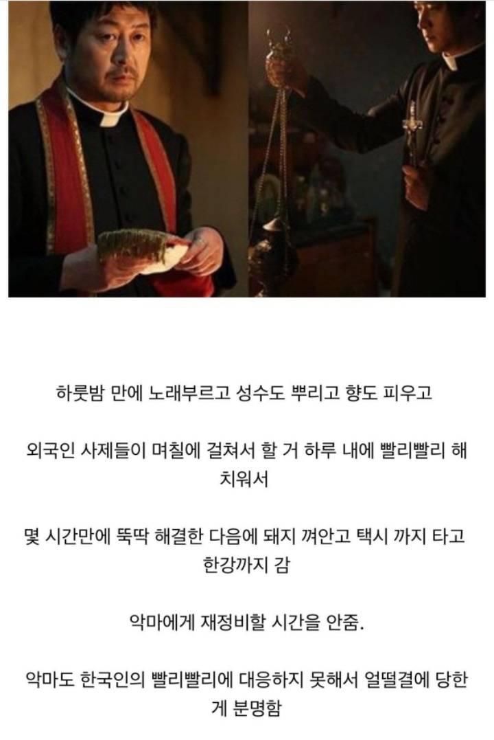 한국 신부님 빨리빨리.jpg   인스티즈