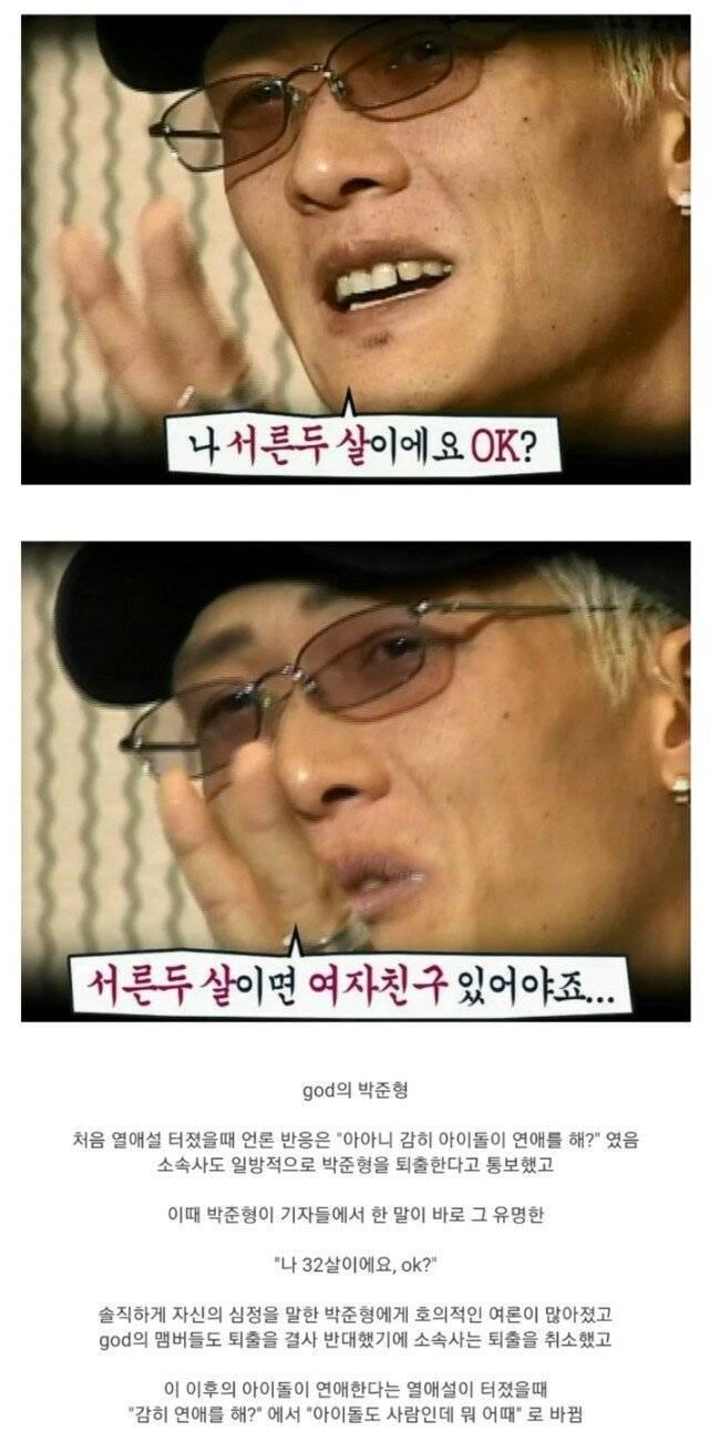 열애설 이후 인터뷰에서 바로 인정받았던 아이돌 | 인스티즈