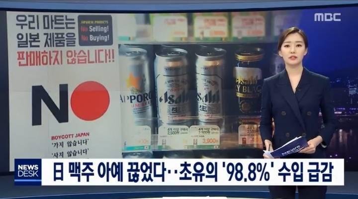 日 맥주 아예 끊었다..초유의 '98.8%' 수입 급감 | 인스티즈