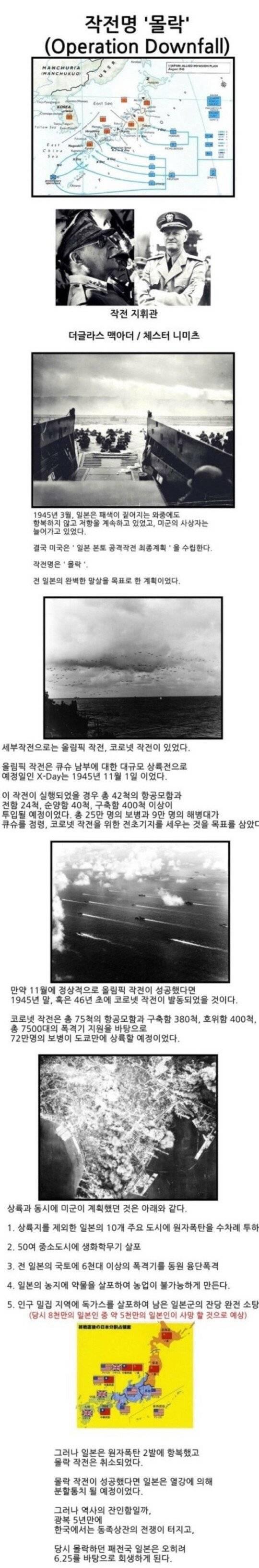 2차 세계대전에서 일본이 항복하지 않았다면 실행되었을 작전 | 인스티즈