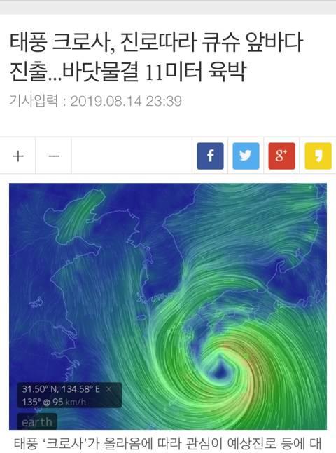 태풍 크로사, 큐슈 앞바다 진출...바닷물결 11미터 육박   인스티즈